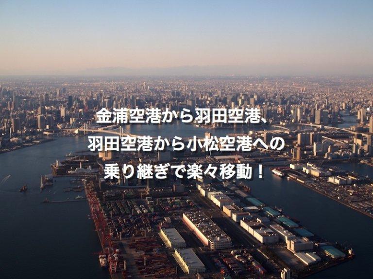 羽田空港離陸直後のお台場上空