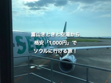 富山空港から格安「1,000円」!AIR SEOUL(エアソウル)でソウルに行ける旅!