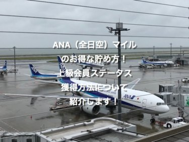 ANA(全日空)マイルのお得な貯め方とステータス