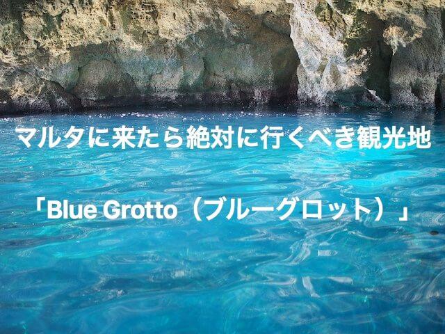 ブルーグロットの青い海