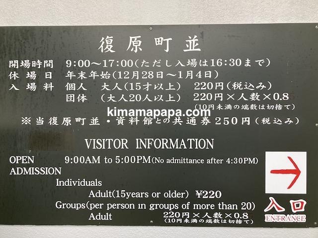 冬の朝倉氏遺跡、復原町並の営業時間と入場料