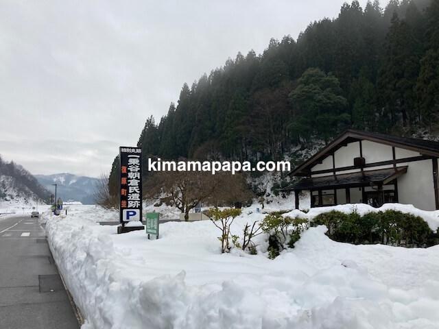 冬の朝倉氏遺跡、復原町並の南出入口駐車場