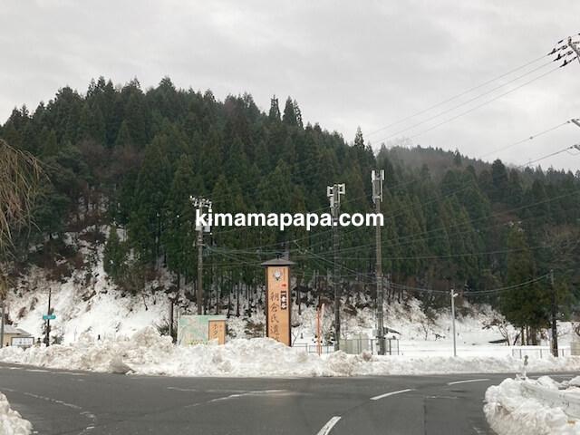 冬の朝倉氏遺跡への行き方、鯖江美山線