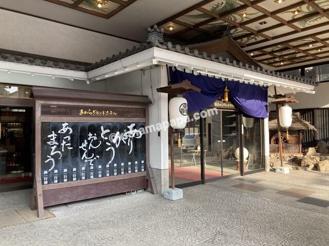 芦原温泉、芦原グランドホテルの入口