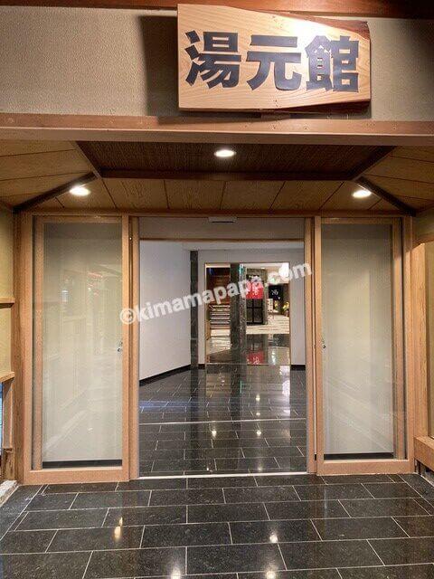 芦原グランドホテル、湯本館の入口