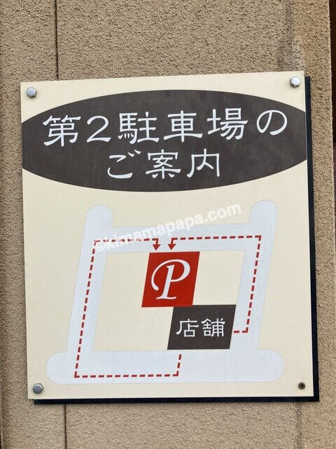 福井県、なかやの駐車場案内