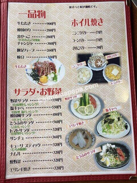 福井県あわら市、なかやのメニュー