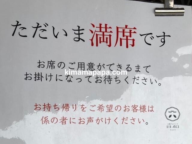 福井市、山奥チョコレート日和の満席案内
