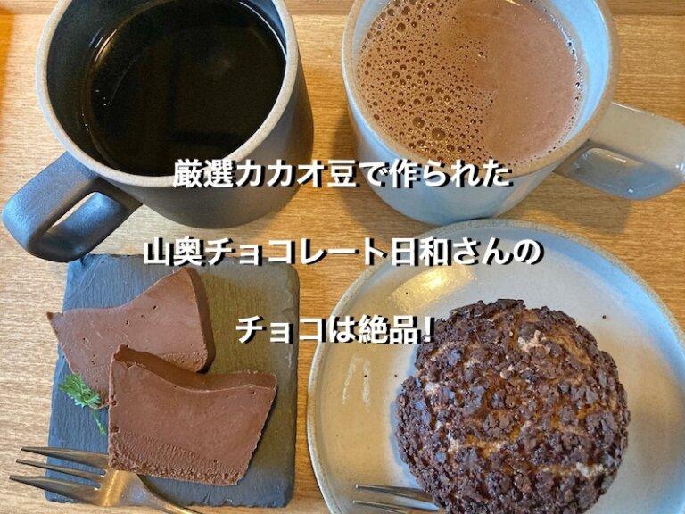 山奥チョコレート日和のコーヒー、チョコレートドリンク、ガトーショコラ、シュークリーム