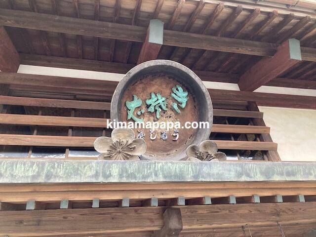 福井県越前市、うるしやの看板
