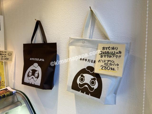 福井県、永平寺だるまぷりんの保冷バッグ
