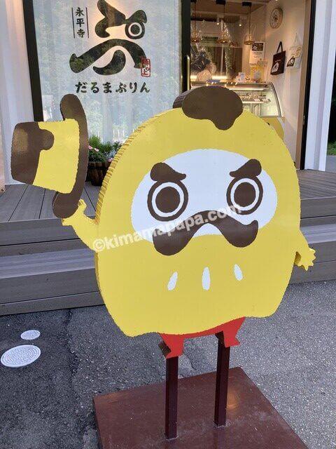 福井県、永平寺だるまぷりんの看板