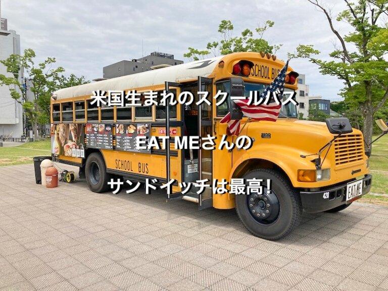 福井市中央公園、EAT MEのフードトラック