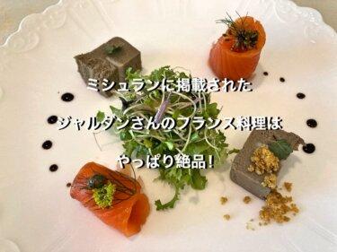 福井市ジャルダン、ランチコースの前菜