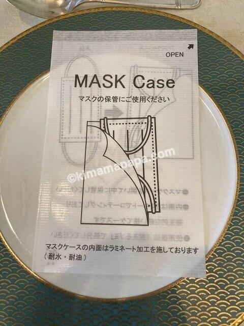 福井市、ジャルダンのマスクケース
