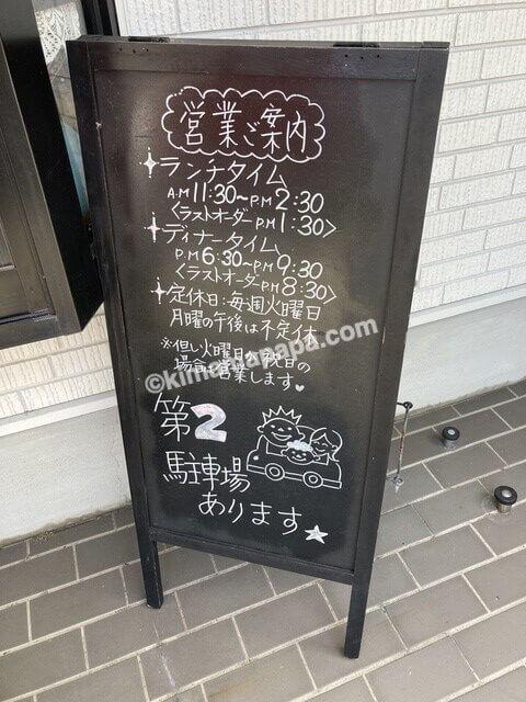 福井市、ささぶねの営業時間