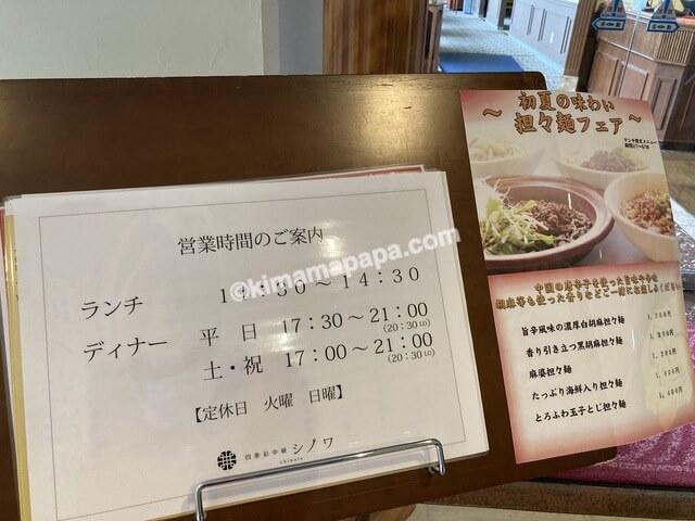 ホテルフジタの中華レストラン、シノワの営業時間
