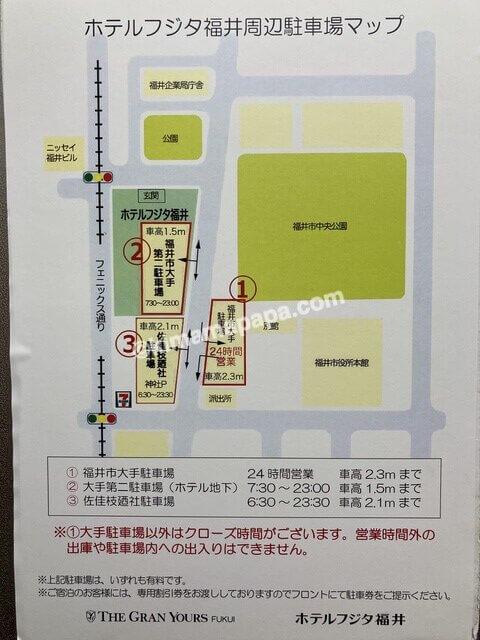 ホテルフジタの福井周辺駐車場マップ