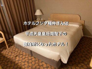 ホテルフジタ福井さんは、平成天皇皇后両陛下の御泊所になったホテル!