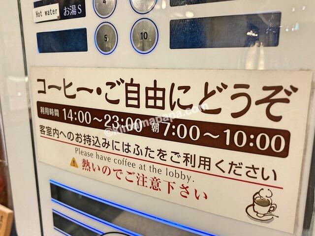 福井市、マンテンホテルのコーヒーサービス