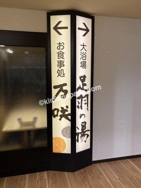福井市、マンテンホテルの大浴場案内