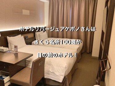 ホテルリバージュアケボノ、客室のベッド