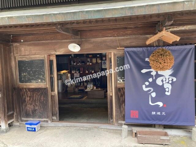 今庄宿、畠山酒造の入口