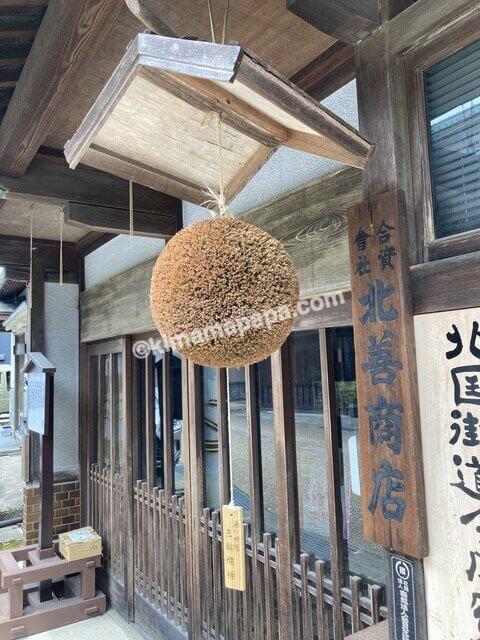 今庄宿、北善商店の入口