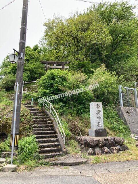 今庄宿、稲荷神社