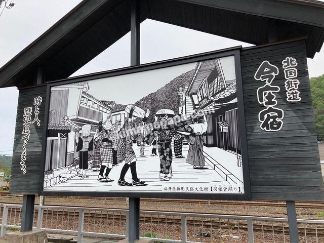 今庄宿、今庄駅の看板