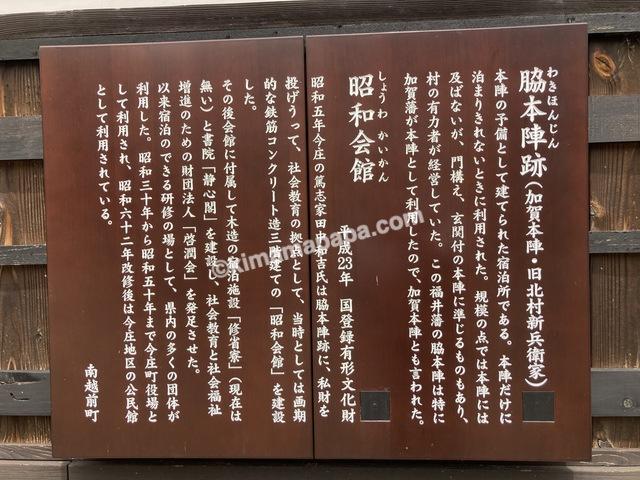 今庄宿、脇本陣跡の説明