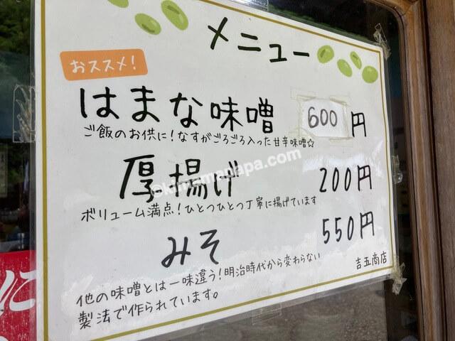 今庄宿、吉五商店のメニュー