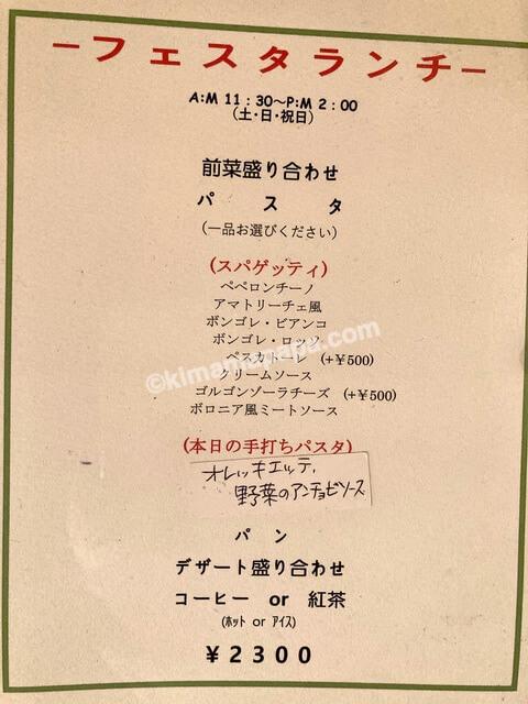 福井市、クッチーナのランチメニュー