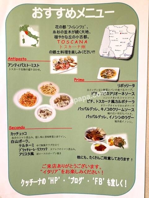 福井市、クッチーナのおすすめメニュー