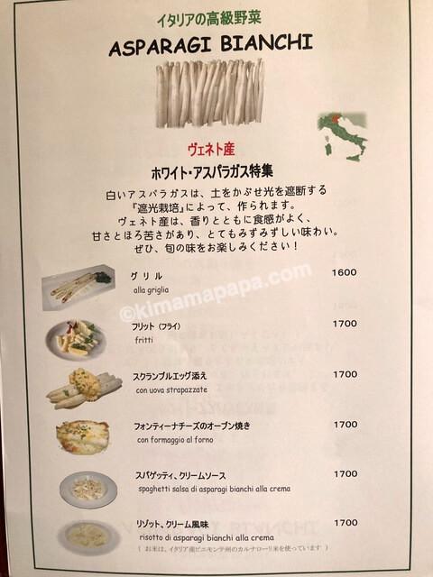 福井市、クッチーナのメニュー