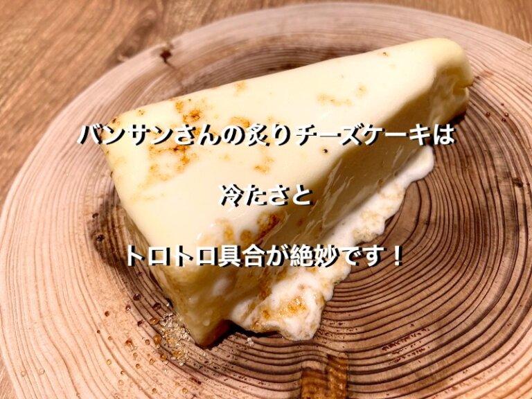 福井市西武福井店、バンサンのチーズケーキ