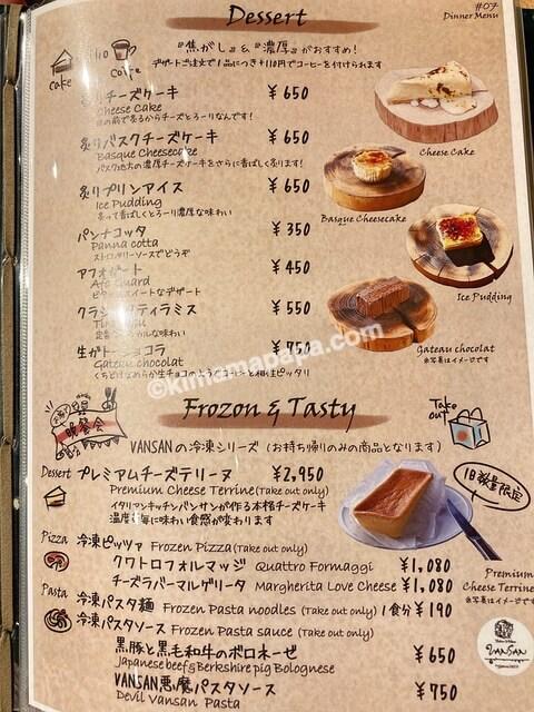 福井市西武福井店、バンサンのメニュー