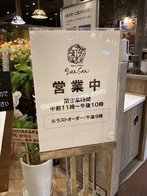 福井市西武福井店、バンサンの営業時間