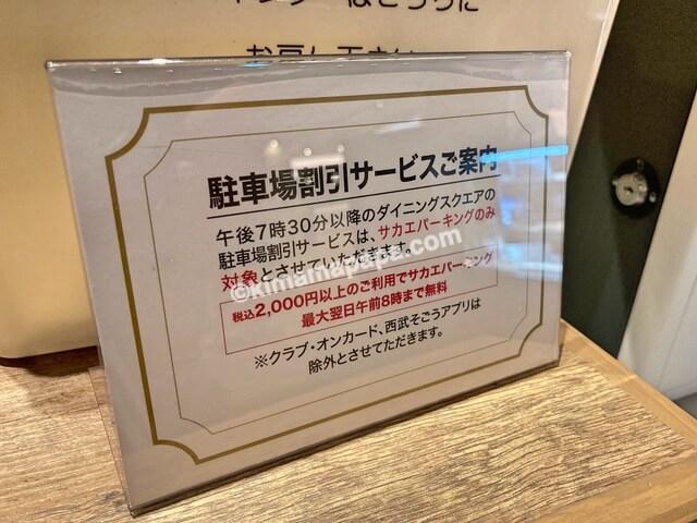 福井市西武福井店、バンサンの駐車場割引サービス