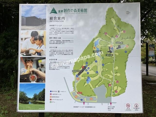 福井県金津創作の森美術館、総合案内図