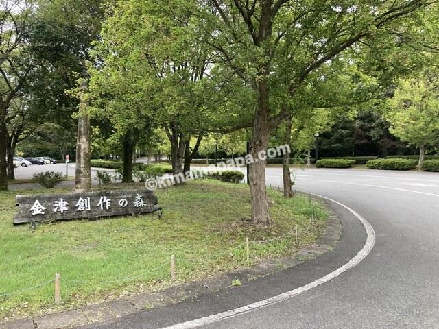 福井県金津創作の森美術館、入口看板