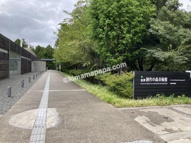 福井県金津創作の森美術館、施設入口看板