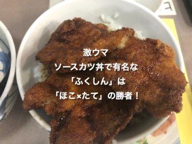 激うまソースカツ丼で有名なふくしんさんは「ほこ×たて」の勝者!