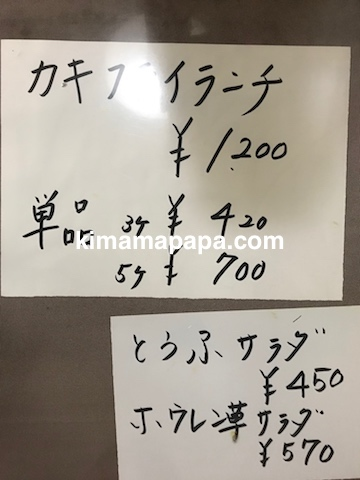 福井、ふくしんのメニュー