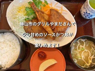 勝山市のグリルやまださんで、少し甘めのソースかつ丼が楽しめます!