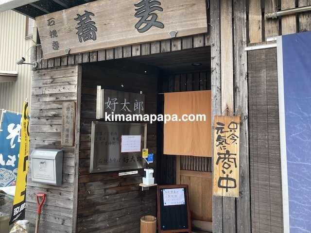 勝山市、石挽蕎麦好太郎の入口