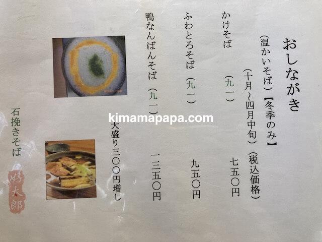 勝山市、石挽蕎麦好太郎のメニュー(温かいそば)