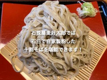 勝山市、石挽蕎麦好太郎のそば三昧(十割)