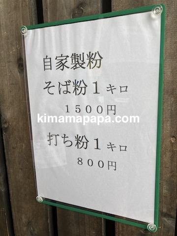 勝山市、石挽蕎麦好太郎の自家製粉そば粉
