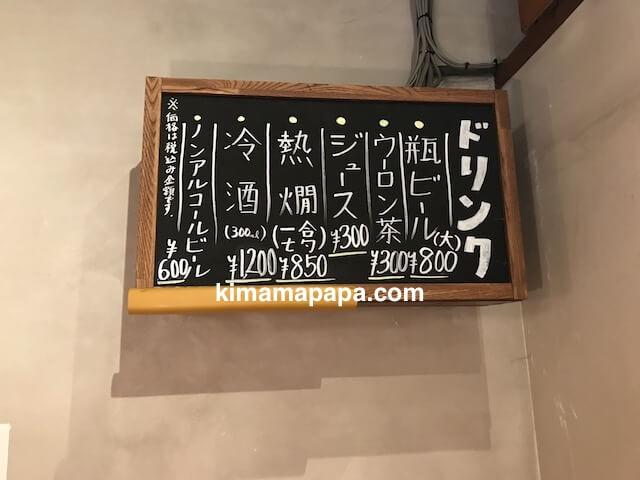 福井県丸岡町、炭魚ほんだのドリンクメニュー